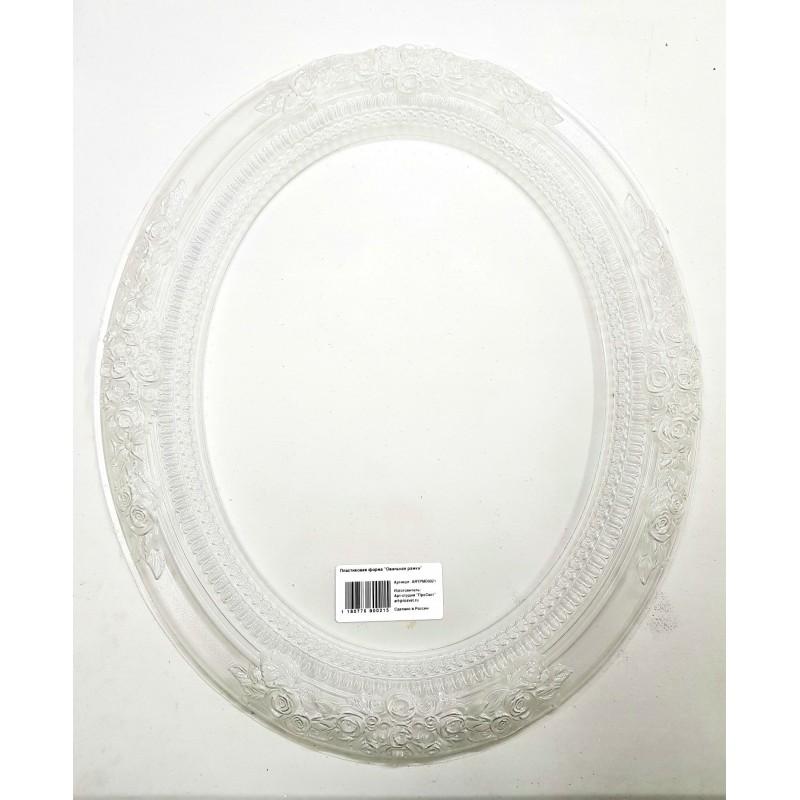 Ramka owalna - forma plastikowa